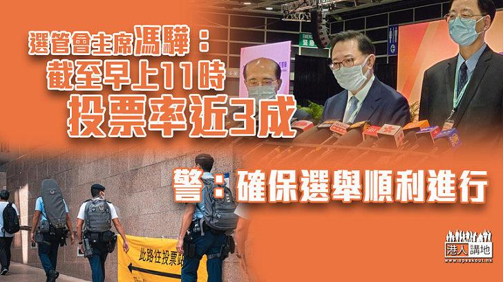【選委會選舉】馮驊:截至早上11時投票人數1450 投票率近3成 警方:確保選舉順利進行