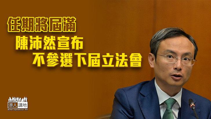 【黯然離場】任期將屆滿 陳沛然宣布不參選下屆立法會