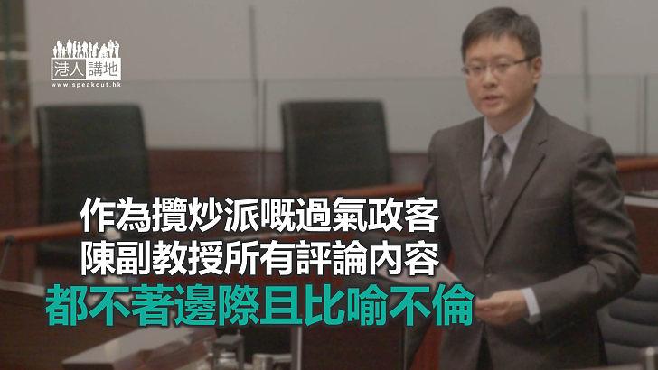 【過氣政客】滿口歪理妖言惑眾 過氣政客陳家洛又獻醜