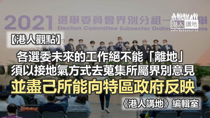 【港人觀點】選委會任重道遠 「治港者」讓香港重回正軌