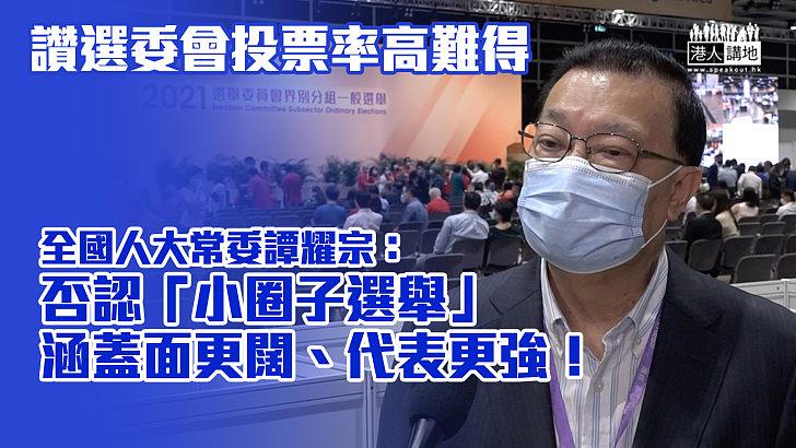 【選委會選舉】譚耀宗:選委會投票率高很難得、稱「小圈子選舉」的形容不準確!