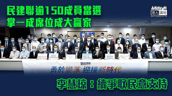 【選委會選舉】民建聯逾150成員當選、掌一成席位成大贏家 李慧琼:續爭取民意支持