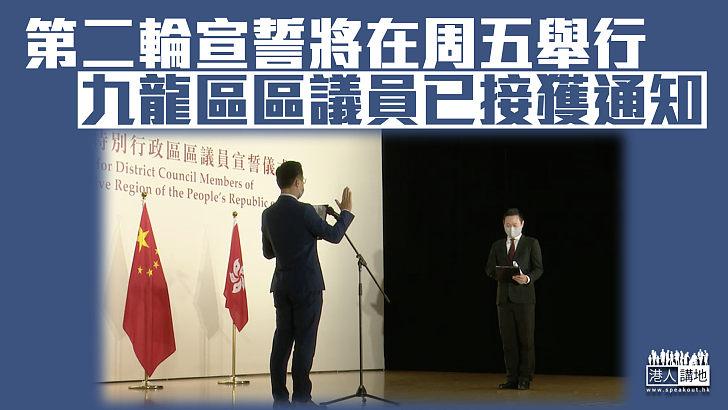 【區議員宣誓】消息指第二輪宣誓將於周五舉行 九龍區區議員已接獲通知