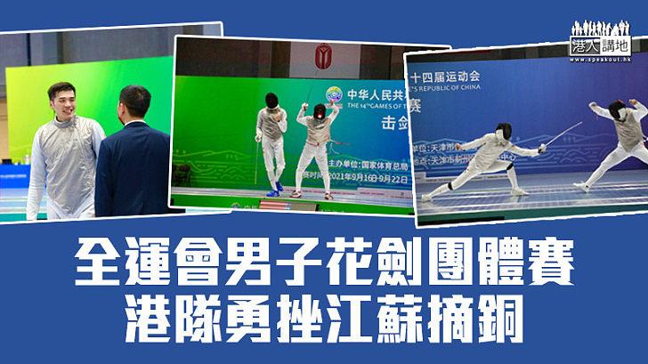 【陝西全運】全運會男子花劍團體賽 港隊勇挫江蘇摘銅