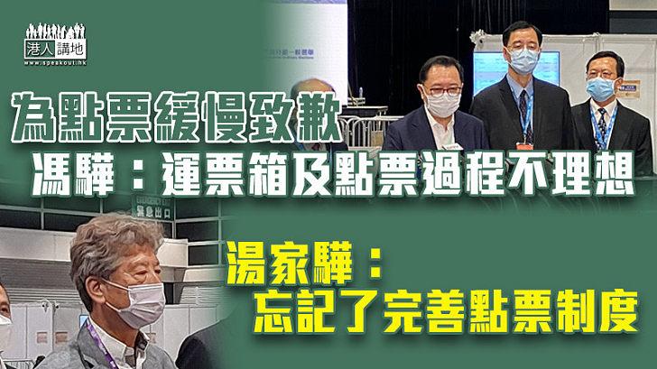 【選委會選舉】為點票緩慢致歉 馮驊:運票箱及點票過程不理想