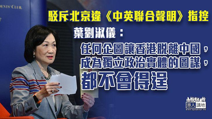 【理直氣壯】葉劉淑儀:北京違《中英聯合聲明》指控是子虛烏有
