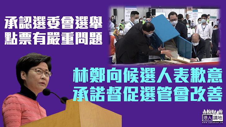 【選委會選舉】承認點票有相當嚴重問題 林鄭向候選人表歉意