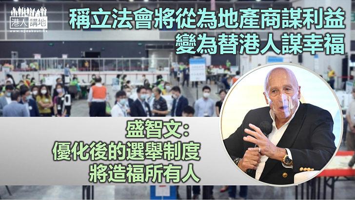 【完善選舉】稱立法會將從為地產商謀利益變為替港人謀幸福  盛智文:香港未來的改變將始於選委會選舉