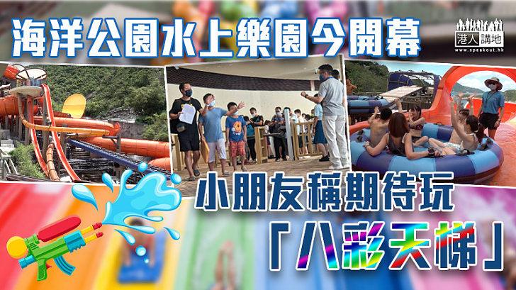 【全港獨有】海洋公園水上樂園今開幕 小朋友稱期待玩「八彩天梯」