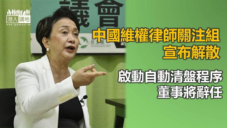 【自行解散】中國維權律師關注組宣布解散 已啟動自動清盤程序 董事將辭任