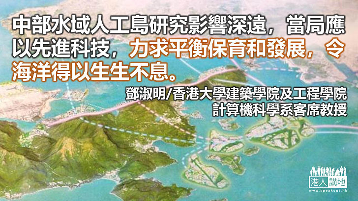 建人工島須平衡海洋保育