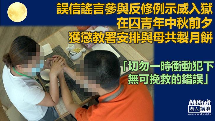【無法團圓】參與反修例示威入獄感後悔 在囚青年中秋前夕與母製月餅度佳節