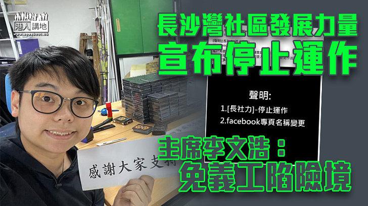 【劃上句號】長沙灣社區發展力量宣布停止運作 主席李文浩:免義工陷險境