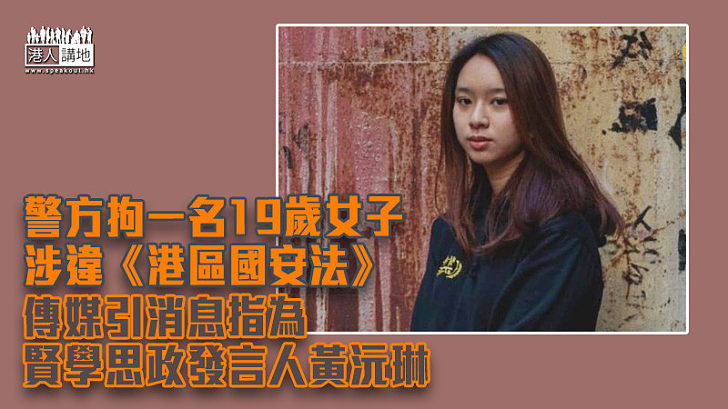 【嚴正執法】警方拘一名19歲女子涉違《港區國安法》 傳媒引消息指為賢學思政發言人黃沅琳