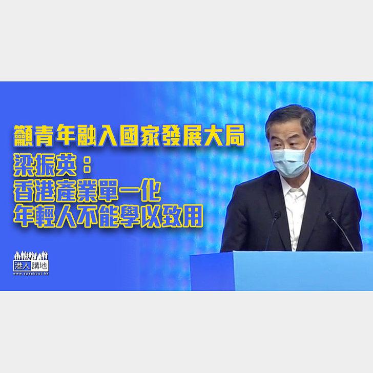 【「十四五」規劃】籲青年融入國家發展大局 梁振英:香港產業單一化 年輕人不能學以致用