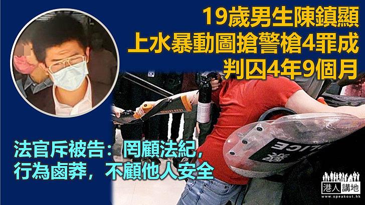 【反修例風波】19歲男生上水暴動圖搶警槍4罪成 判囚4年9個月