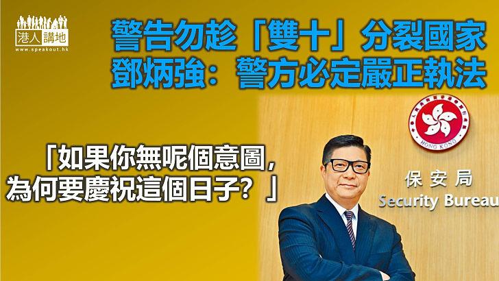 【嚴正執法】鄧炳強警告勿趁「雙十」分裂國家 二十三條立法將參考外國法例
