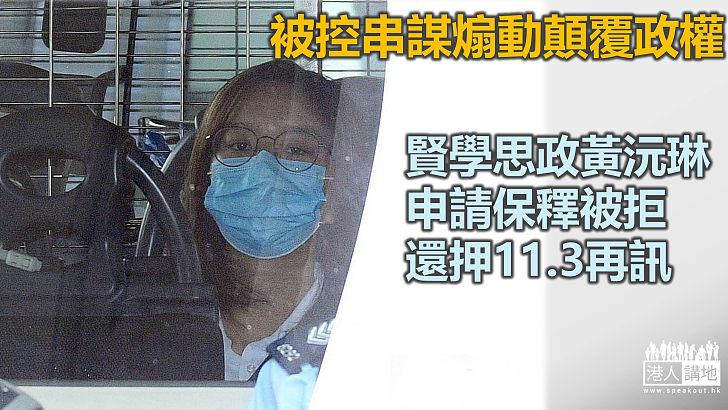 【維護國安】賢學思政黃沅琳被控串謀煽動顛覆政權 被拒保釋須還押至11.3再訊