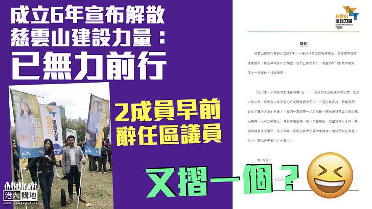 【宣布散水】成立6年宣布解散 慈雲山建設力量:已無力前行