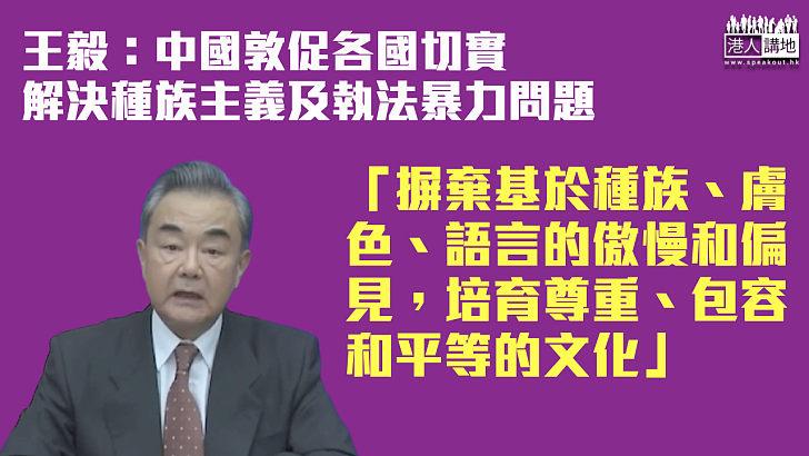 【反種族主義】王毅:中國敦促各國切實解決種族主義及執法暴力問題
