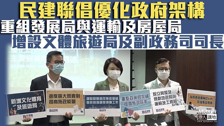 【提升效率】民建聯倡優化政府架構 助香港融入國家發展大局