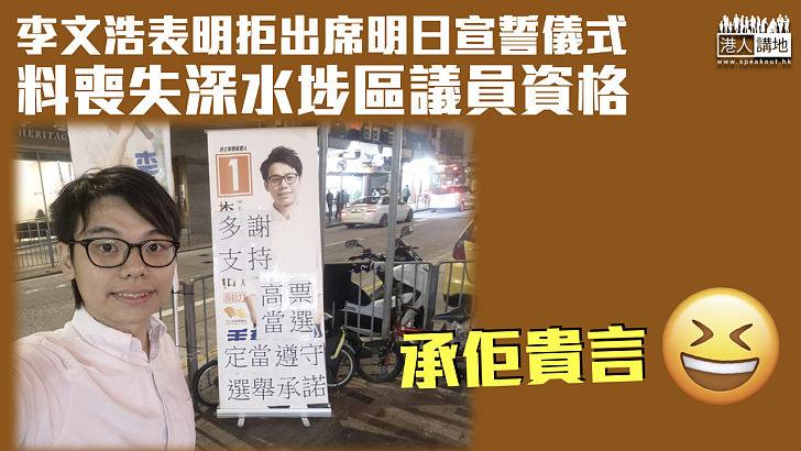 【區議員宣誓】李文浩據報拒出席明日宣誓儀式 料喪失區議員資格