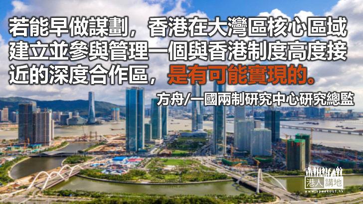 澳門橫琴快進之時,香港如何?
