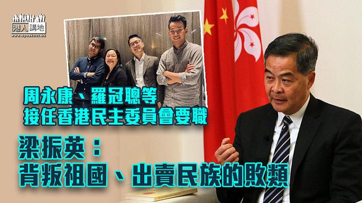 【亂港組織】周永康、羅冠聰等接任香港民主委員會要職 梁振英:背叛祖國、出賣民族的敗類