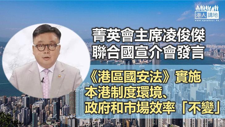 【戳破抹黑】新晉選委兼菁英會主席凌俊傑在聯合國人權理事會邊會發言、《港區國安法》實施:制度環境、政府及市場效率均「沒有改變」
