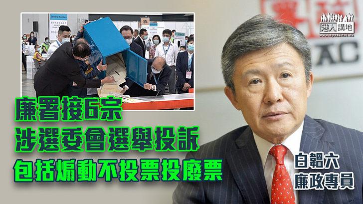 【公平選舉】廉署接6宗涉選委會選舉投訴 包括煽動不投票投廢票