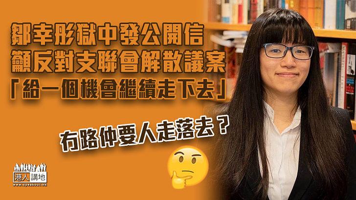 【大唱反調】鄒幸彤獄中發公開信 籲反對支聯會解散議案