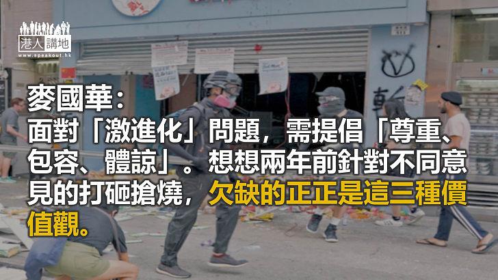 激進化在香港