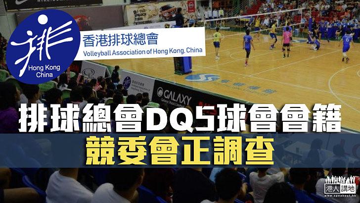 【公平競爭】排球總會DQ5球會會籍  競委會正調查