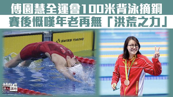 【陝西全運】傅園慧全運會100米背泳摘銅 賽後慨嘆年老再無「洪荒之力」