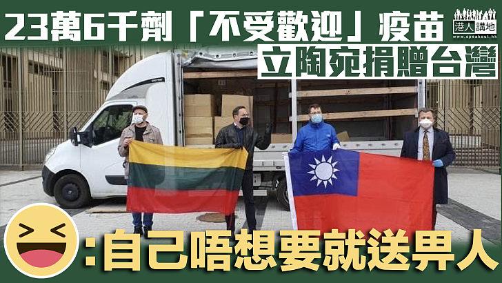 【人棄我取】23萬6千劑「不受歡迎」疫苗 立陶宛捐贈台灣