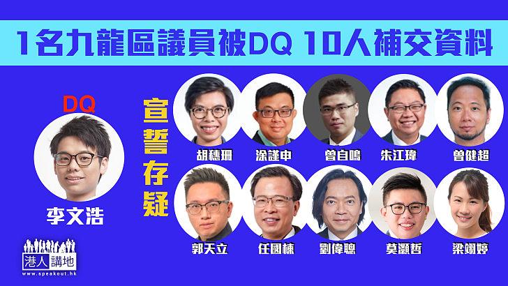 【效忠存疑】九龍區議員宣誓 李文浩被DQ 10人須補交資料