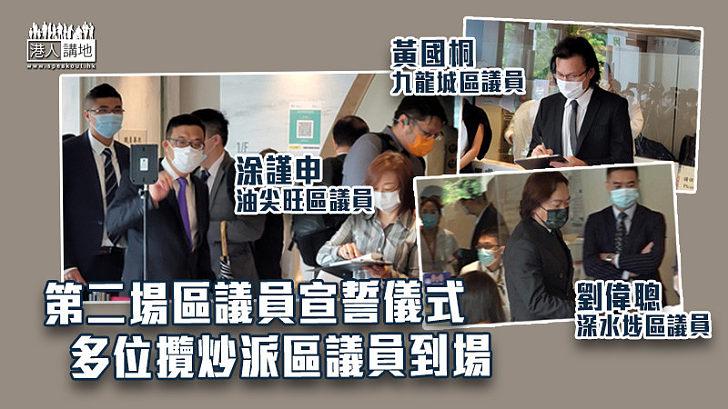 【宣誓效忠】第二場區議員宣誓儀式 涂謹申劉偉聰等到場 李文浩表明不會出席
