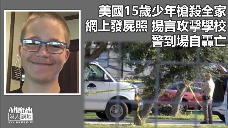 【激進化害人】美國15歲少年槍殺全家 網上發屍照 揚言攻擊學校 警到場自轟亡