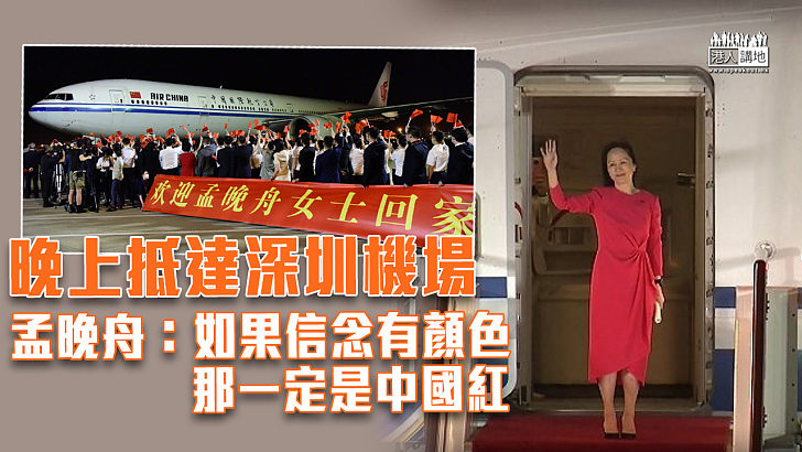 【孟晚舟回家】晚上抵達深圳機場  孟晚舟:如果信念有顏色 那一定是中國紅