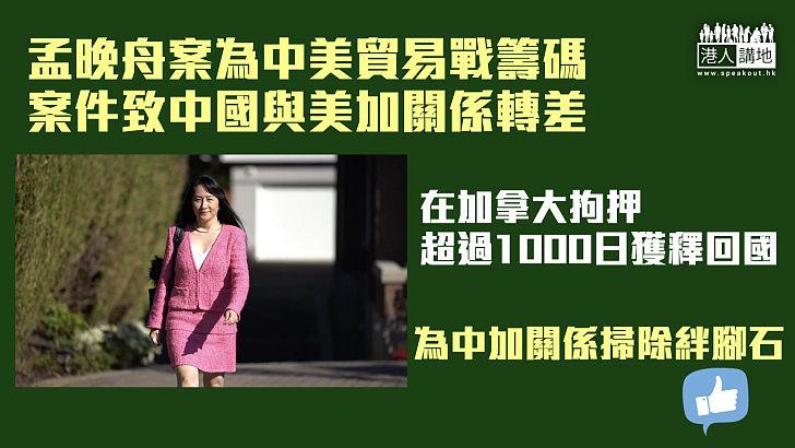 【達成協議】孟晚舟案為中美貿易戰籌碼  案件致中國與美加關係轉差
