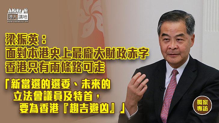 【未來方向】獨家專訪梁振英:面對本港史上最龐大財政赤字 香港只有兩條路可走