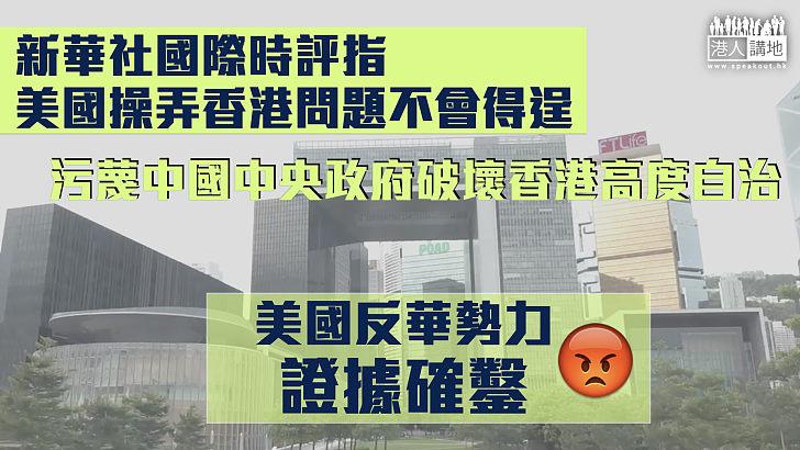 【劣跡斑斑】新華社國際時評指:美國操弄香港問題不會得逞