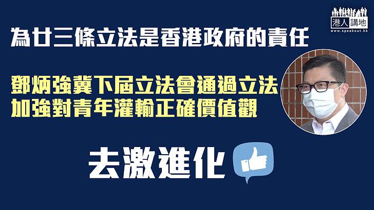 【去激進化】鄧炳強冀下屆立法會把基本法23條立法事情辦好