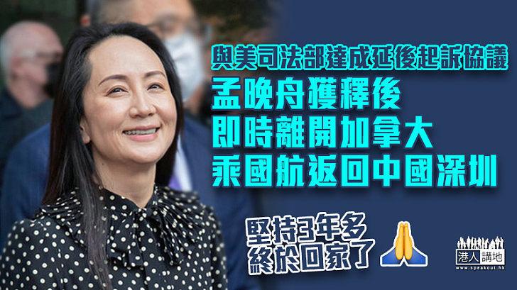【終於回家】孟晚舟獲釋後即時離開加拿大 乘國航返回中國深圳