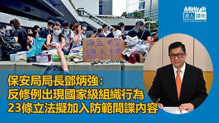【23條立法】保安局長鄧炳強:當年立法建議不足應對近年情況 擬加入防範間諜行為