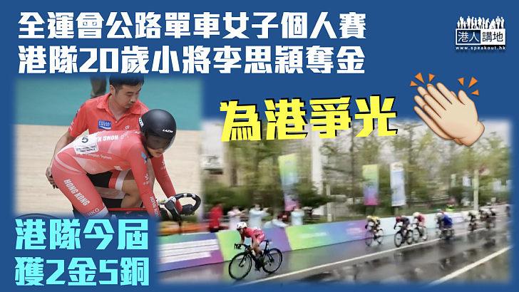 【再添金牌】全運會公路單車女子個人賽 港隊20歲小將李思穎奪金