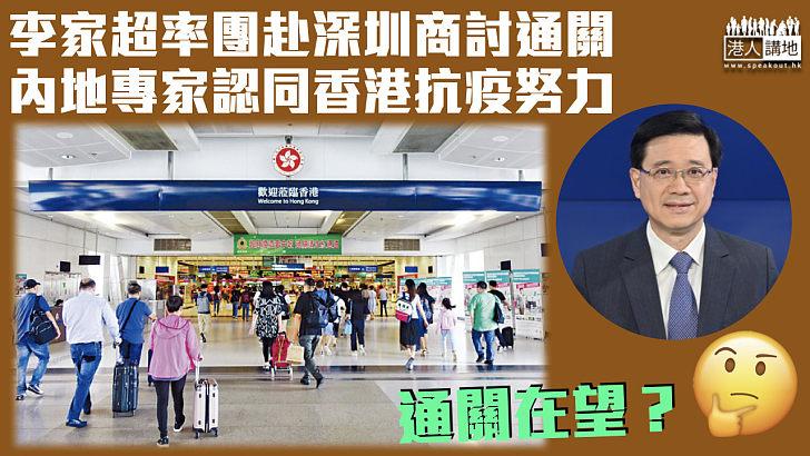 【通關在望?】李家超率團赴深圳商討通關 內地專家認同香港抗疫努力
