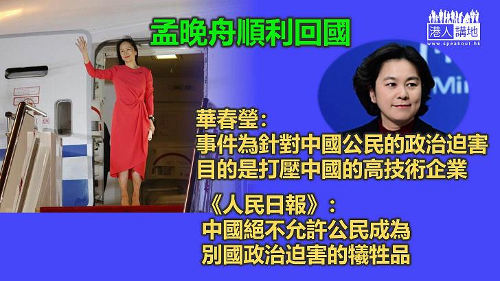 【孟晚舟回家】中國外交部指事件為政治迫害 《人民日報》評論稱孟晚舟回國屬重大勝利