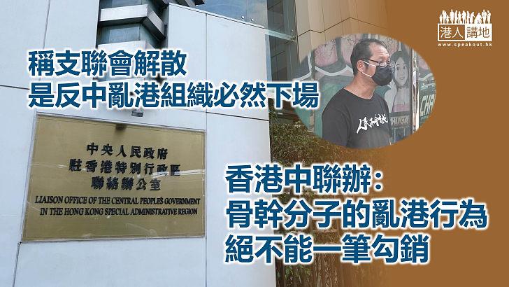 【支聯會解散】香港中聯辦:支聯會亂港罪責難逃 骨幹分子亂港行為絕不能一筆勾銷