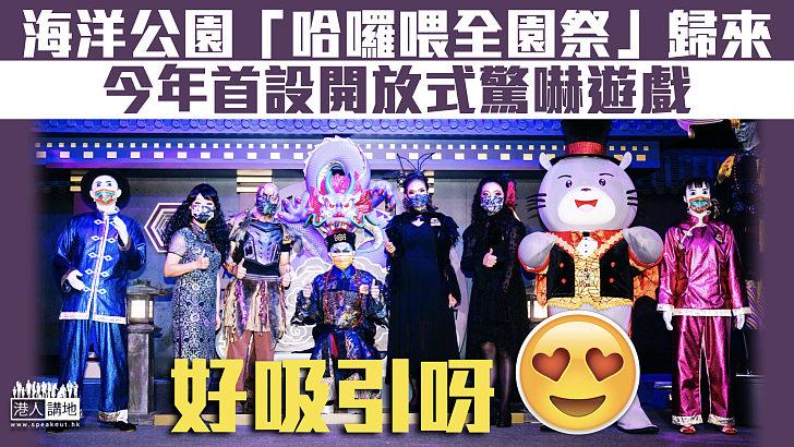 【嘩鬼回歸】海洋公園「哈囉喂全園祭」載譽歸來 今年首設開放式驚嚇遊戲